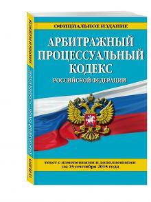 <нe указано> - Арбитражный процессуальный кодекс Российской Федерации : текст с изм. и доп. на 15 сентября 2015 г. обложка книги