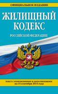 Жилищный кодекс Российской Федерации : текст с изм. и доп. на 15 сентября 2015 г. от ЭКСМО
