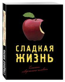 - Сладкая жизнь (черный) обложка книги