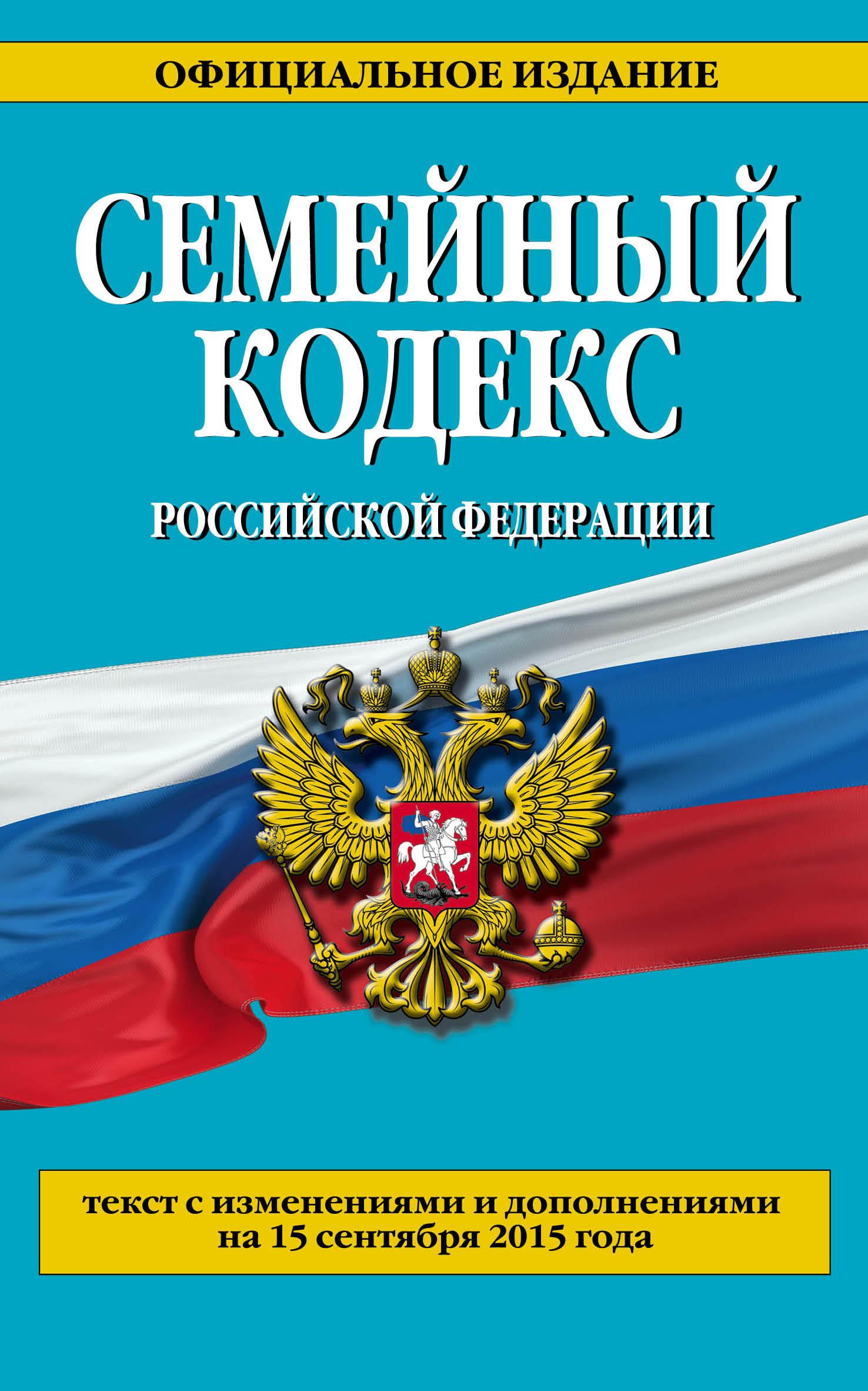 Семейный кодекс Российской Федерации : текст с изм. и доп. на 15 сентября 2015 г. от book24.ru