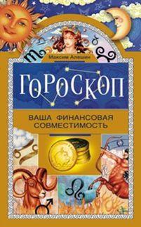 Алешин М.Л. - Гороскоп. Ваша финансовая совместимость. обложка книги