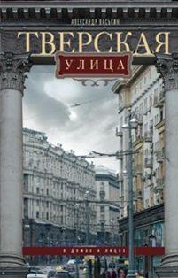 Тверская улица в домах и лицах Васькин А.А