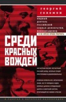Соломон Г.А. - Среди красных вождей. Лично пережитое и виденное на советской службе обложка книги