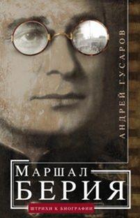 Маршал Берия. Штрихи к биографии Гусаров А.