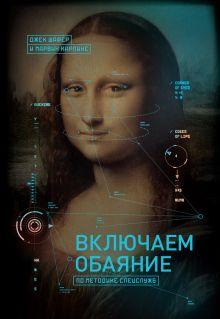 Шафер Д.; Карлинс М. - Включаем обаяние по методике спецслужб обложка книги