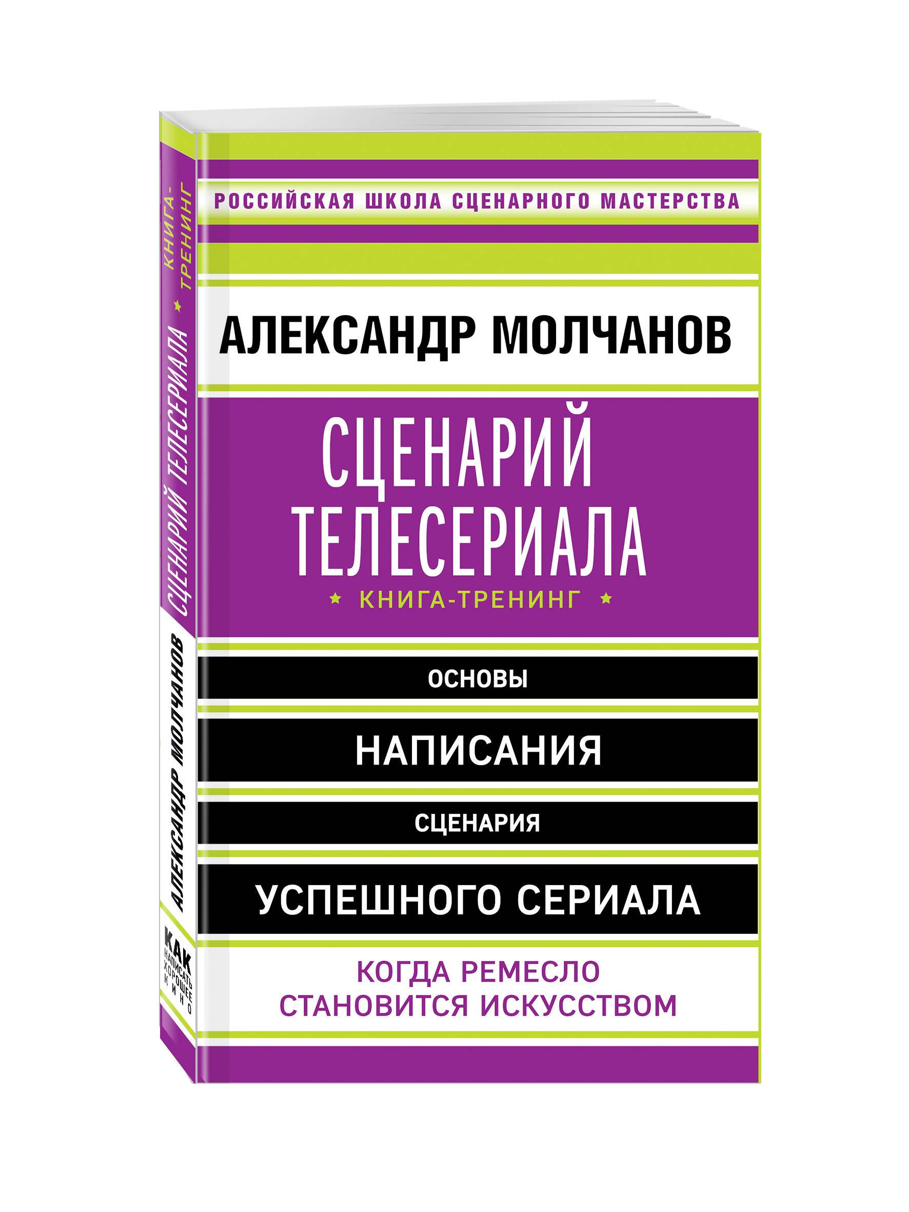 Сценарий телесериала. Книга-тренинг ( Молчанов А.В.  )