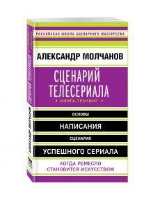 Молчанов А.В. - Сценарий телесериала. Книга-тренинг обложка книги