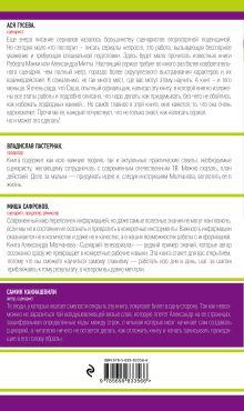 Обложка сзади Сценарий телесериала. Книга-тренинг Александр Молчанов