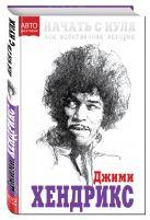 Хендрикс Дж. - Начать с нуля. Моя собственная история' обложка книги