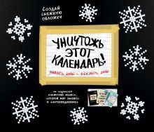 Гузнякова Е.В. - Уничтожь этот календарь! обложка книги
