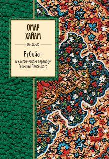 Обложка Рубайат в классическом переводе Германа Плисецкого Хайям Омар
