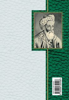 Обложка сзади Рубайат в классическом переводе Германа Плисецкого Хайям Омар