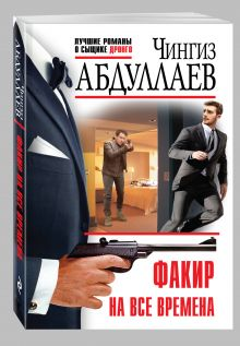 Абдуллаев Ч.А. - Факир на все времена обложка книги