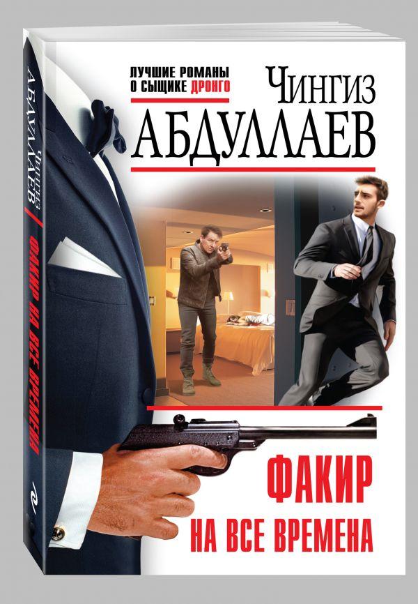 Факир на все времена Абдуллаев Ч.А.