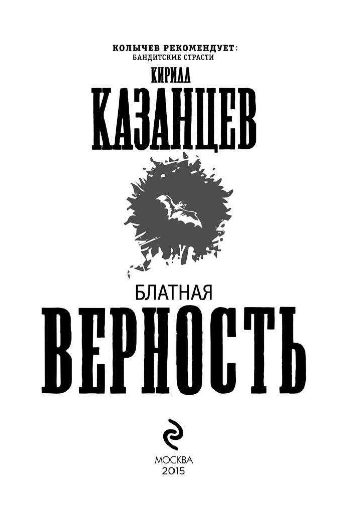 КИРИЛЛ КАЗАНЦЕВ БЛАТНАЯ ВЕРНОСТЬ СКАЧАТЬ БЕСПЛАТНО