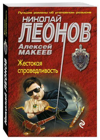 Жестокая справедливость Леонов Н.И., Макеев А.В.