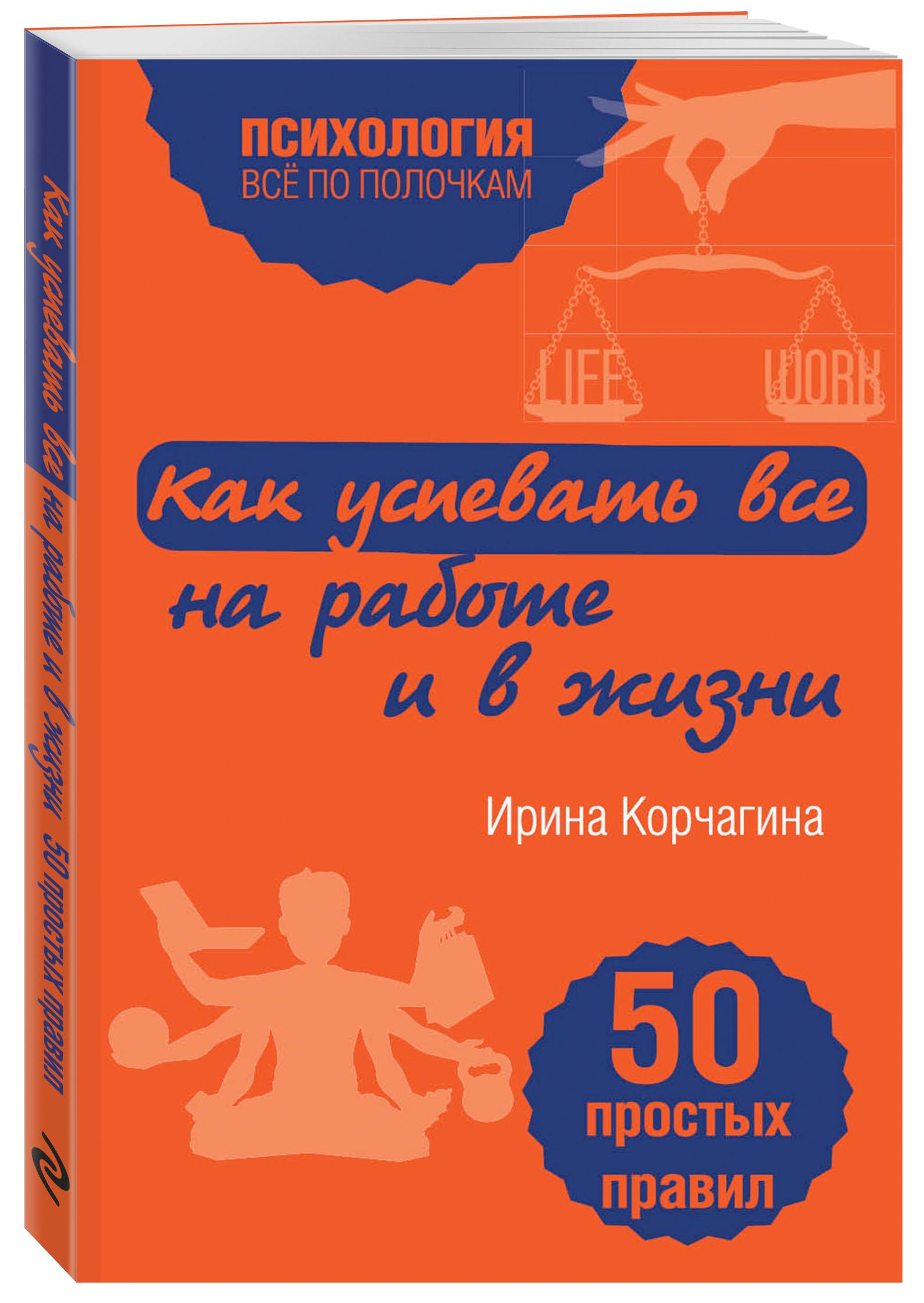 Как успевать все на работе и в жизни. 50 простых правил ( Корчагина И.Л.  )