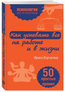 Корчагина И.Л. - Как успевать все на работе и в жизни. 50 простых правил обложка книги
