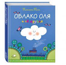 Коста Н. - Облако Оля и её друзья обложка книги