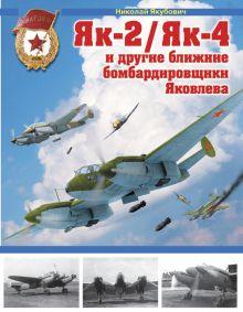 Як-2/Як-4 и другие ближние бомбардировщики Яковлева