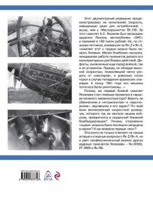 Обложка сзади Як-2/Як-4 и другие ближние бомбардировщики Яковлева Николай Якубович