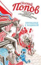 Попов Е.А. - Прощанье с Родиной' обложка книги