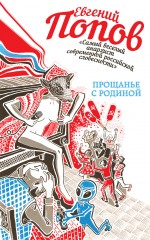 Попов Е.А. - Прощанье с Родиной обложка книги