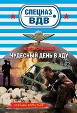 Срибный И.Л. - Чудесный день в аду обложка книги