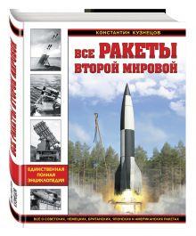Кузнецов К.А. - Все ракеты Второй Мировой. Единственная полная энциклопедия обложка книги