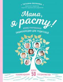 Мама, я расту. Иллюстрированная энциклопедия для родителей