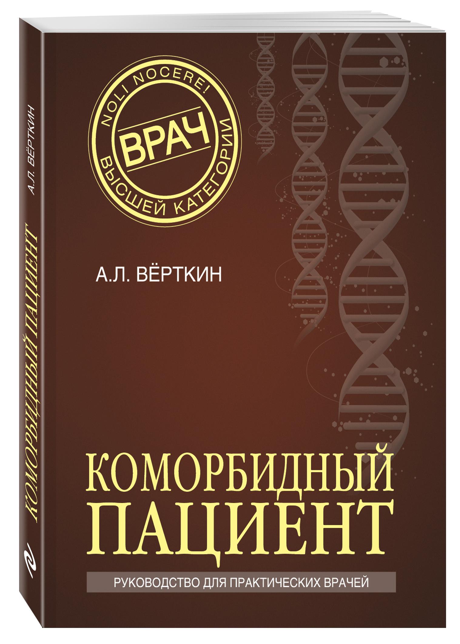 Коморбидный пациент ( Вёрткин А.Л.  )