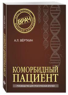 Вёрткин А.Л. - Коморбидный пациент обложка книги