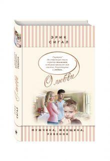 Сигал Э. - Мужчина, женщина, ребенок обложка книги