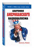 Ливен А. - Анатомия американского национализма' обложка книги