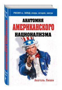 Ливен А. - Анатомия американского национализма обложка книги