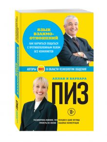 Пиз А., Пиз Б. - Язык взаимоотношений (нов. оф.) обложка книги