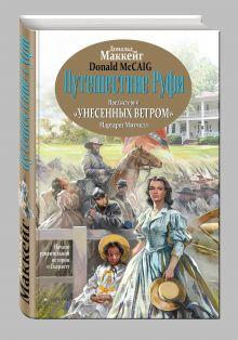 Путешествие Руфи: Предыстория Унесенных ветром Маргарет Митчелл обложка книги