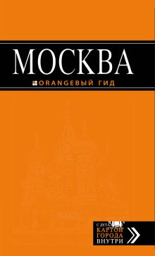 Москва: путеводитель + карта.5-е изд., испр. и доп.
