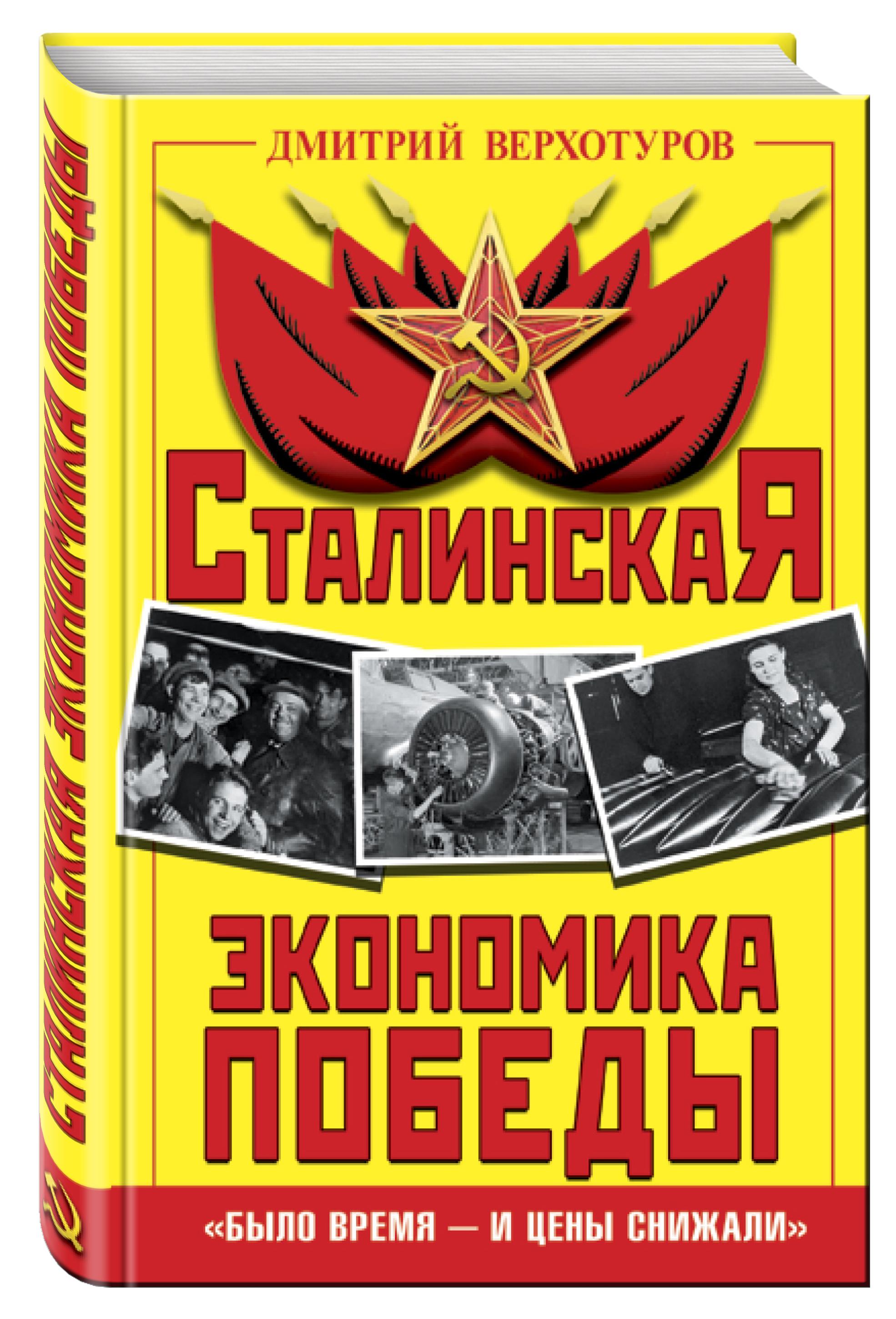 Верхотуров Д.Н. Сталинская экономика Победы. «Было время – и цены снижали» эксмо сталинская экономика победы было время и цены снижали