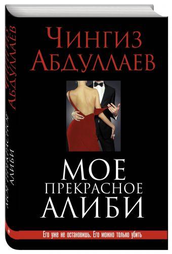 Мое прекрасное алиби Абдуллаев Ч.А.