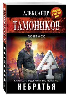 Тамоников А.А. - Небратья обложка книги