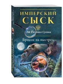 Сухов Е. - Бросок на выстрел обложка книги
