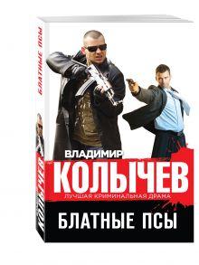 Колычев В.Г. - Блатные псы обложка книги