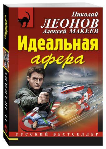 Идеальная афера Леонов Н.И., Макеев А.В.