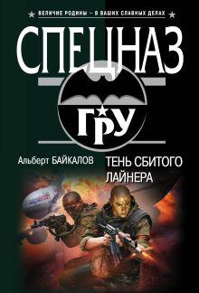 Обложка Тень сбитого лайнера Альберт Байкалов