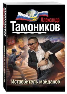 Истребитель майданов