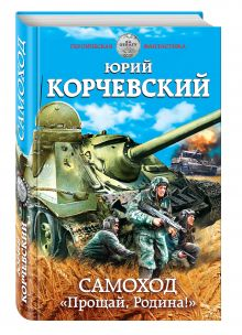 Корчевский Ю.Г. - Самоход. «Прощай, Родина!» обложка книги