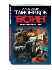Тамоников А.А. - Неистовый витязь обложка книги
