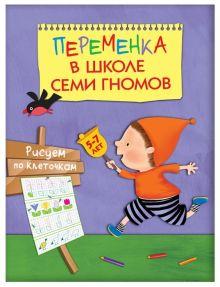 Воронина Т. - Переменка в ШСГ. Рисуем по клеточкам обложка книги