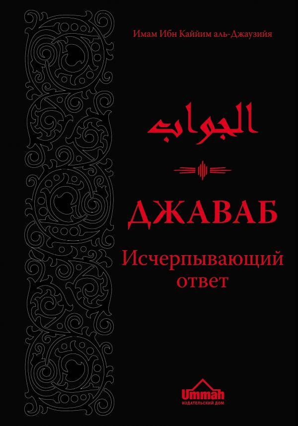 скачать исламские книги бесплатно и без регистрации